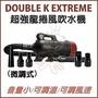 DOUBLE K EXTREME 超強龍捲風吹水機 (微調式) 專業、可控溫、快速吹水(含壁掛)附送andis梳子