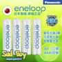 🇯🇵 日本製 國際牌 Panasonic ENELOOP 充電 電池 AA 3號 AAA 4號 低自放 鎳氫 松下