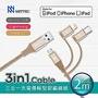 NETTEC 三合一充電傳輸堅韌編織線-NETTEC 3IN1 CABLE GOLD