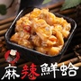 麻辣鮮蛤 (200g±10%/包)
