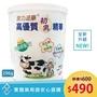 【升級新配方】健康年代 美力速康 高優質精華初乳奶粉296g/罐 乳鐵蛋白 免疫球蛋白 牛初乳 含益生菌 【康富久久】