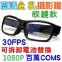 全新 眼鏡型 針孔 攝影機 高清 無孔 眼鏡 可替換電池 HD 1080P 錄影 攝影 隱藏 監視 安防 蒐證 偵防
