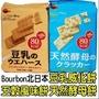 舞味本舖 BOURBON 北日本 豆乳威化餅乾/天然酵母餅乾/五穀餅 低卡路里