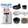 飛利浦HD9642氣炸鍋 ✨(配件專區)✨ 烤盤/防噴油上蓋/蛋糕模/烘烤鍋/底網/炸籃/抽屜