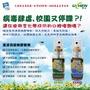 蜂膠 噴劑 喉嚨噴劑 口腔噴劑 純天然成份 巴西原裝進口 公司總代理 非代購