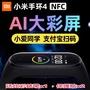 小米手環4 標準版/NFC版 AMOLED全彩屏 超長續航 50米防水/鬧鐘/記步/久坐提醒 睡眠監測 來電/訊息提醒
