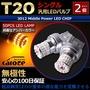 T20 LED琥珀色方向指示燈單人閥門 CAROZE RAKUTEN ICHIBATEN