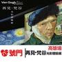 高雄場 再見梵谷—光影體驗展【免運】【蝦幣回饋】展覽票 活動門票