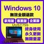 全新Windows 10 正版序號無限次重灌Win10專業版 家用版win 10