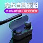 QCY T1S/T2C T1 無線藍芽耳機 V5.0 自動配對 單/雙耳通話 迷你耳機 運動耳機 磁吸藍牙耳機 隱形耳機
