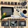 【台灣現貨當日出貨有影片】監視器螢幕、巢箱監視器螢幕、手腕式螢幕 便攜式螢幕 可充電螢幕