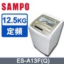 SAMPO聲寶12.5KG全自動洗衣機ES-A13F(Q)
