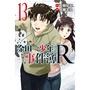 『呆呆動漫』【東立】『漫畫』金田一少年之事件簿R (第13集) 送書套