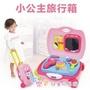 匯樂(HuiLe)小公主旅行箱 / 兒童拉桿式行李箱化妝玩具 / 家家酒玩具.....*歡樂屋*