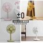 {限時促銷}±0 日本正負零 XQS-Z710 電風扇 自然風 定時 群光公司貨
