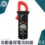 利器五金 自動量程勾表 勾錶 交流電流 交直流電壓 二極體蜂鳴 非接觸測量 三用電錶 電阻