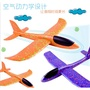 48公分 手拋飛機 泡沫飛機 迴旋飛機 投擲滑翔機 滑翔飛機 飛機 玩具飛機 手擲滑翔機 翻轉 迴旋 親子 手抛滑翔機