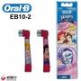 {德國百靈Oral-B}兒童迪士尼刷頭EB10-2(圖案隨機)(全球牙醫第一推薦電動牙刷品牌)