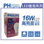 PHILIPS飛利浦 LED 16W 6500K 白光 E27 全電壓 高亮度 球泡燈 _ PH520298