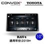 CONVOX-豐田 TOYOTA -RAV4-2019-10吋/8核多媒體影音主機/導航/手機互聯/藍芽/USB/倒車