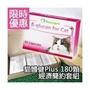 貓體健Plus 桑納沛貓體健Plus1(β-glucan for Cat) 600粒 簡裝