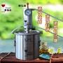 超高質量/ 家用精油純露提取機器小型釀酒機白酒設備蒸餾器中藥提取igo【陽光草屋店】