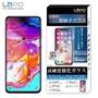 【LaPO】Samsung A70 全膠滿版9H鋼化玻璃螢幕保護貼(滿版黑)
