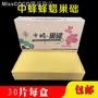 特價❄中蜂巢礎深房巢礎優質蜂蠟巢礎片蜜蜂巢框巢礎養蜂專用包郵