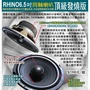 (DIY汽車音響材料)RHINO發燒頂級版6.5吋.同軸喇叭 搭配高階材料震膜及25芯蠶絲高音.好安裝輕鬆雍有好音質