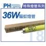 PHILIPS飛利浦 TL-D 36W/16 T8 驅蚊燈管 _ PH020048