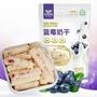👏 現貨 👏草原情 藍莓奶干/150g奶乾 牛奶條 奶酥 奶酪 乳酪條 酸奶條 酸奶棒 酸奶疙瘩 休閒零食 休閒零嘴