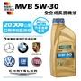RAVENOL MVB SAE 5W-30  日耳曼全合成TDI (DPF) 長壽機油 (4入組) 體驗價