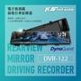 R7n DynaQuest【DVR-122 電子後視鏡前後行車記錄器】前後1080p 寬動態 送32G|岡山破盤王