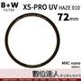 B+W XS-Pro UV-HAZE 010M〔72mm〕MRC NANO 超薄框濾鏡 保護鏡 德國原裝進口 數位達人