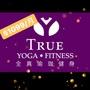 True Fitness 全真健身瑜珈《汐止館》會籍轉讓$1099/月