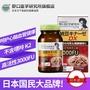 野口研究所 日本野口納豆激酶3000FU 納豆菌膠囊輔助改善三高