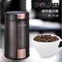(POLAR 普樂)咖啡磨豆機 PL-7120 /304不鏽鋼磨豆槽/刀片200w大馬力/附發票1年保固【蘑菇蘑菇】