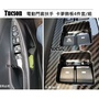Tucson卡夢 TUCSON碳纖維 Hyundai 卡夢 車門飾板 內裝飾板 內裝改裝 電動門窗 卡夢飾板 碳纖維飾板