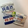 預購 病毒盾 奈米次氯酸複合鋅離子 菌切錠 次氯酸發泡錠
