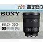 《喆安數位》Sony FE 24-105mm F4 G OSS 變焦鏡 SEL24105G 旅遊鏡 平輸 一年保固