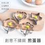【D0705】創意不鏽鋼 煎蛋器