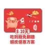現金抵用享免運 8天10天 中國 大陸 翻牆 網卡 SIM卡 電話卡 吃到飽 不斷網 免翻牆 中國聯通 中港 香港 上網