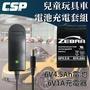【CSP進煌】NP4.5-6+充電器 6V兒童玩具車電池充電組(電動車.童車.兒童車.電池充電器.6V4Ah容量加大)