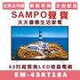 《天天優惠》SAMPO聲寶 43吋 HD LED 轟天雷液晶電視 EM-43KT18A 全新公司貨 原廠保固