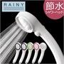 『 現貨 』日本原裝進口 RAINY 極細省水 一鍵止水 蓮蓬頭 共二款
