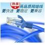 網路線1米2/3/5/10/15/20/30/40/50米網絡跳線電腦連接路由器雙絞線 高品質機器壓製(39元)
