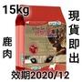 【瘋狂快閃價】【15kg】紐西蘭ADD自然癮食犬用乾糧無穀鹿肉