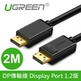 綠聯 2M DP傳輸線 Display Port 1.2版