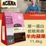 【ACANA愛肯拿】無榖 單一蛋白 低敏美膚 羊肉蘋果(11.4kg)