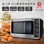 【晶工牌】45L雙溫控旋風烤箱 JK-7450 贈304 不鏽鋼深烤盤